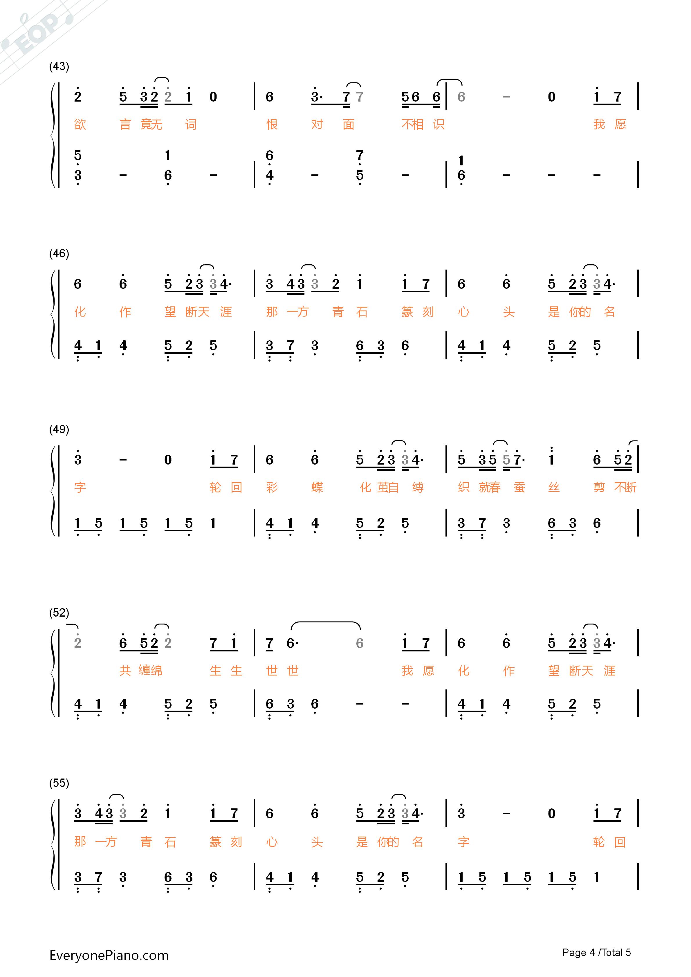 九张机 双世宠妃主题曲双手简谱预览 EOP在线乐谱架
