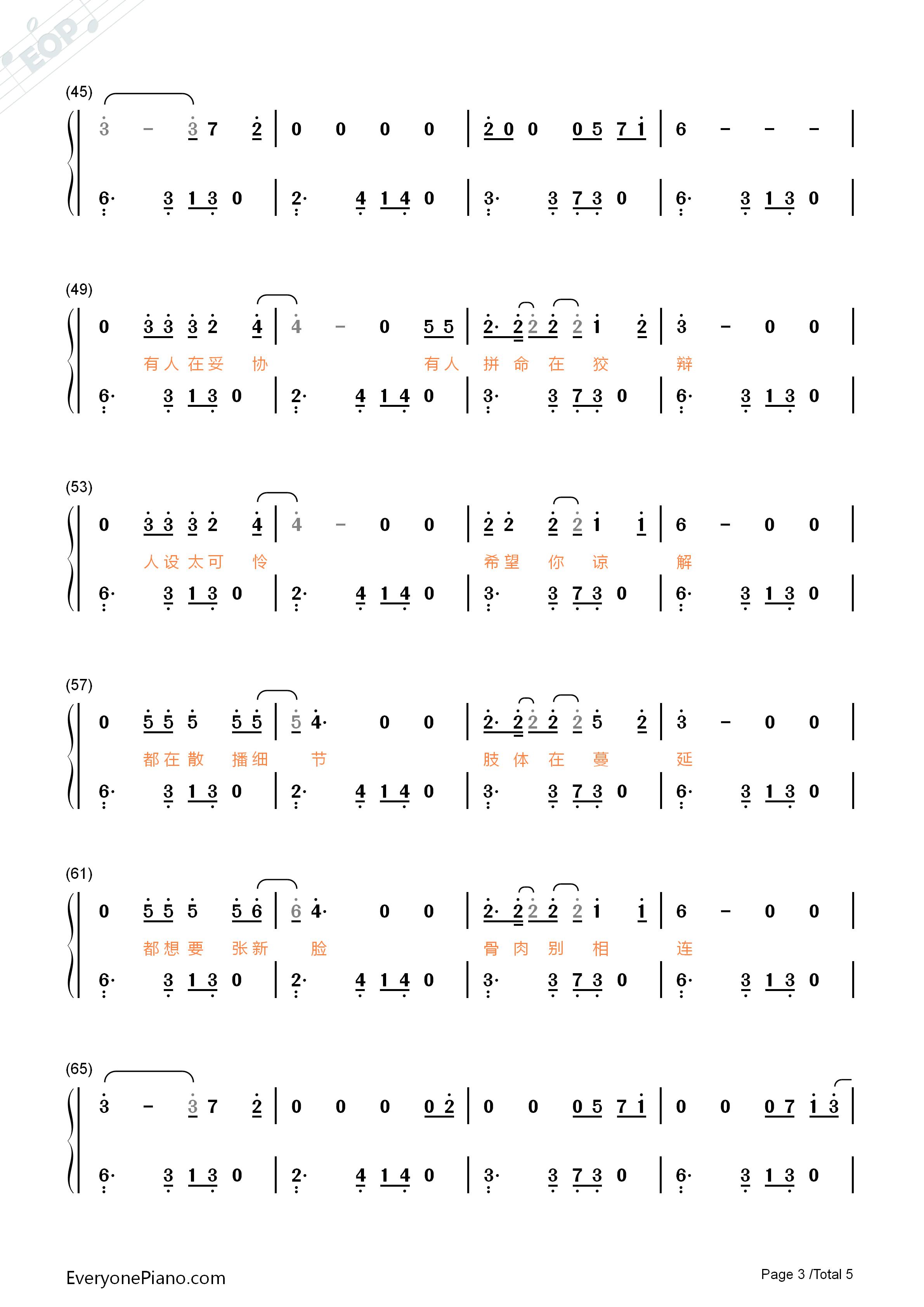 渡-薛之谦双手简谱预览3-钢琴谱文件(五线谱,双手简谱