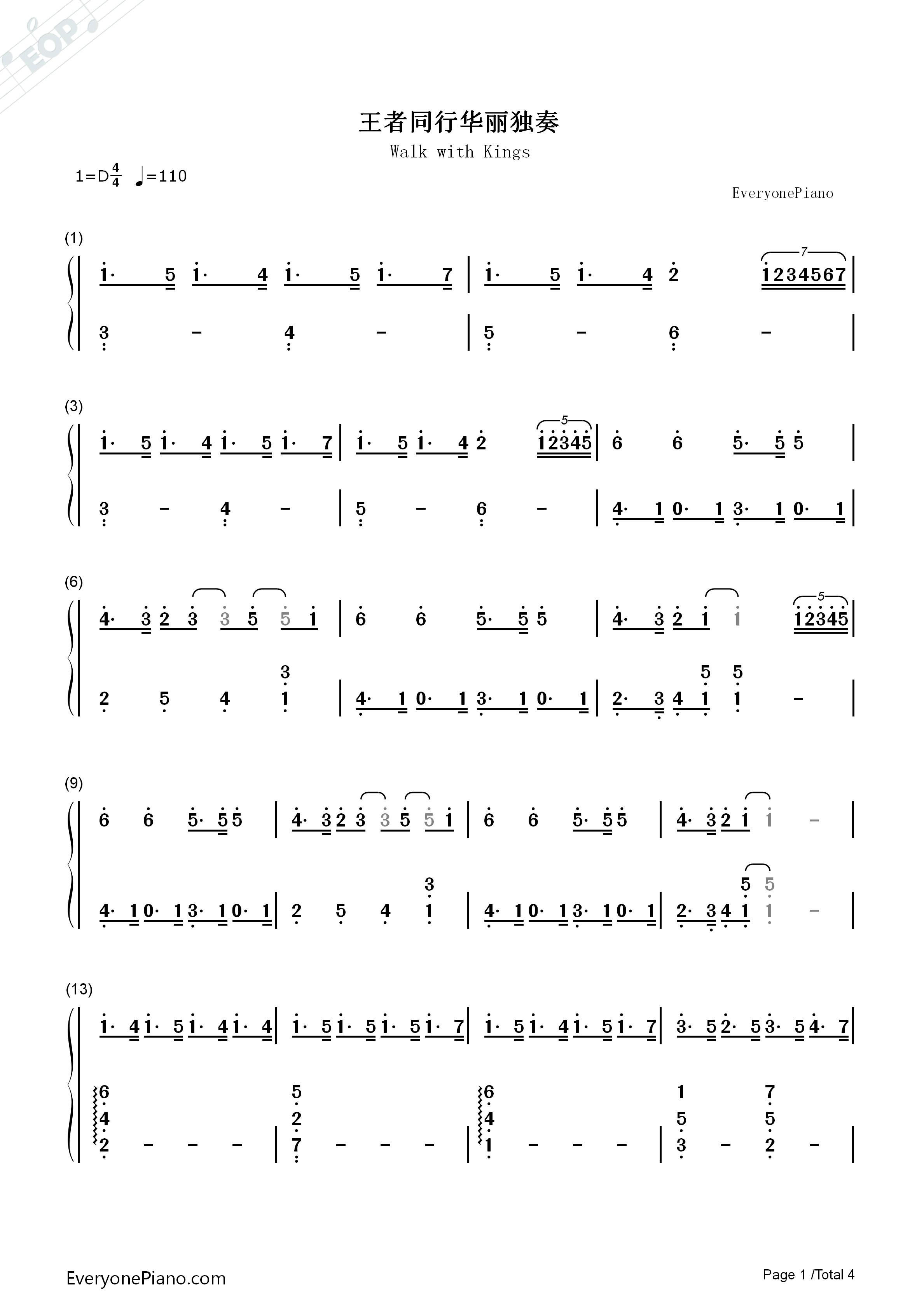 王者同行-华丽独奏-王者荣耀两周年bgm双手简谱预览1