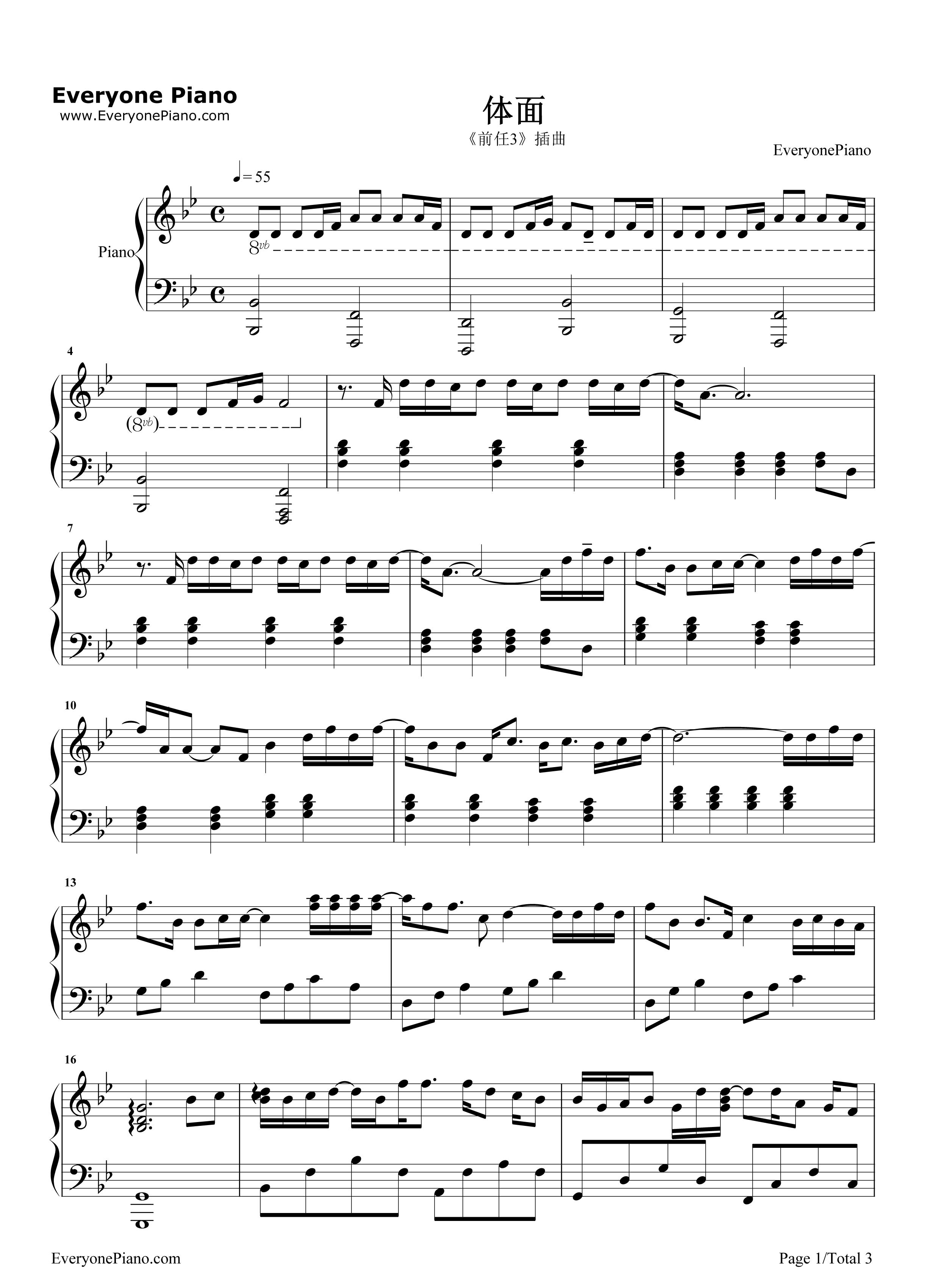 体面-完美版-于文文-前任3:再见前任插曲五线谱