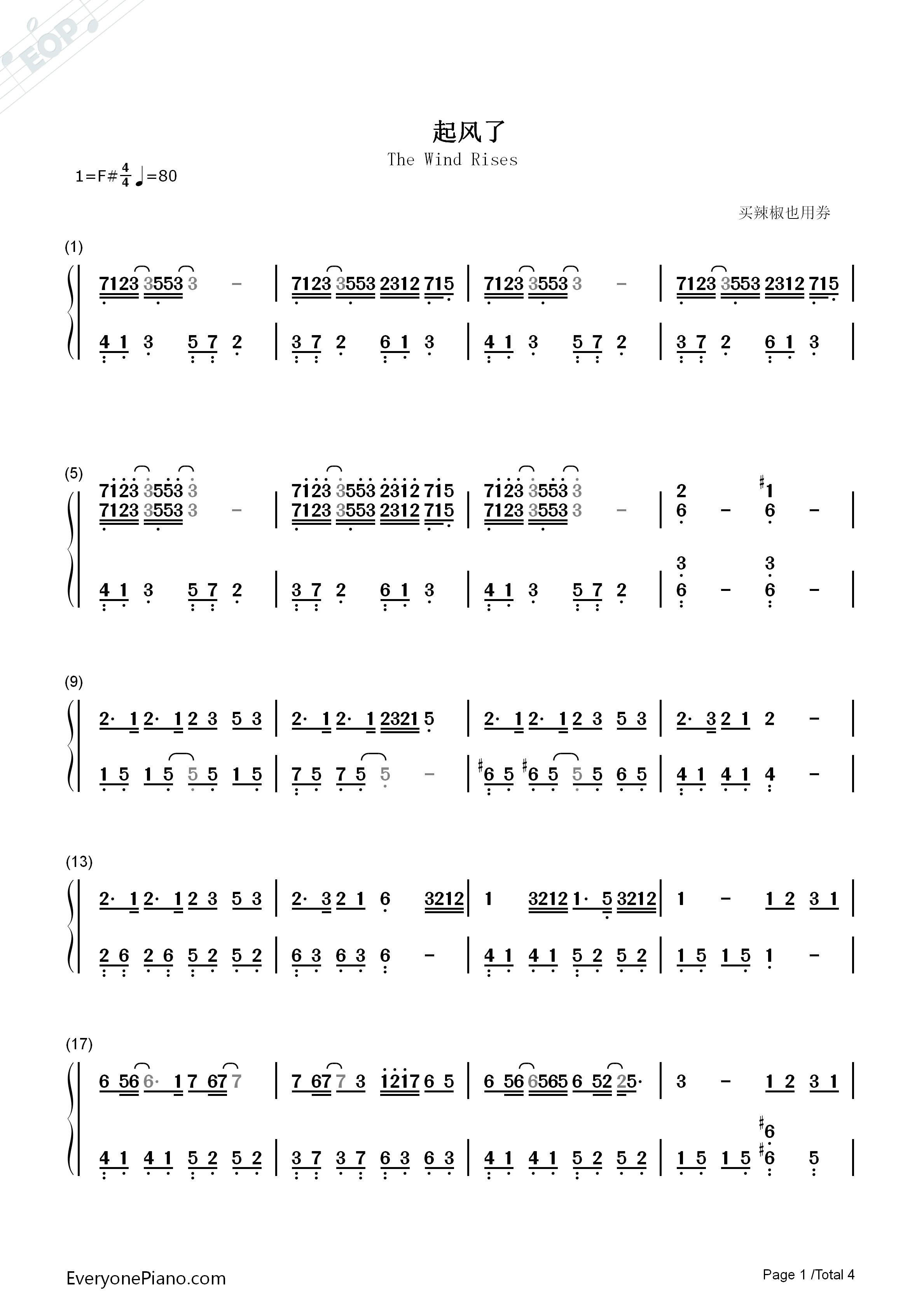 起风了-ヤキモチ双手简谱预览1-钢琴谱文件(五线谱