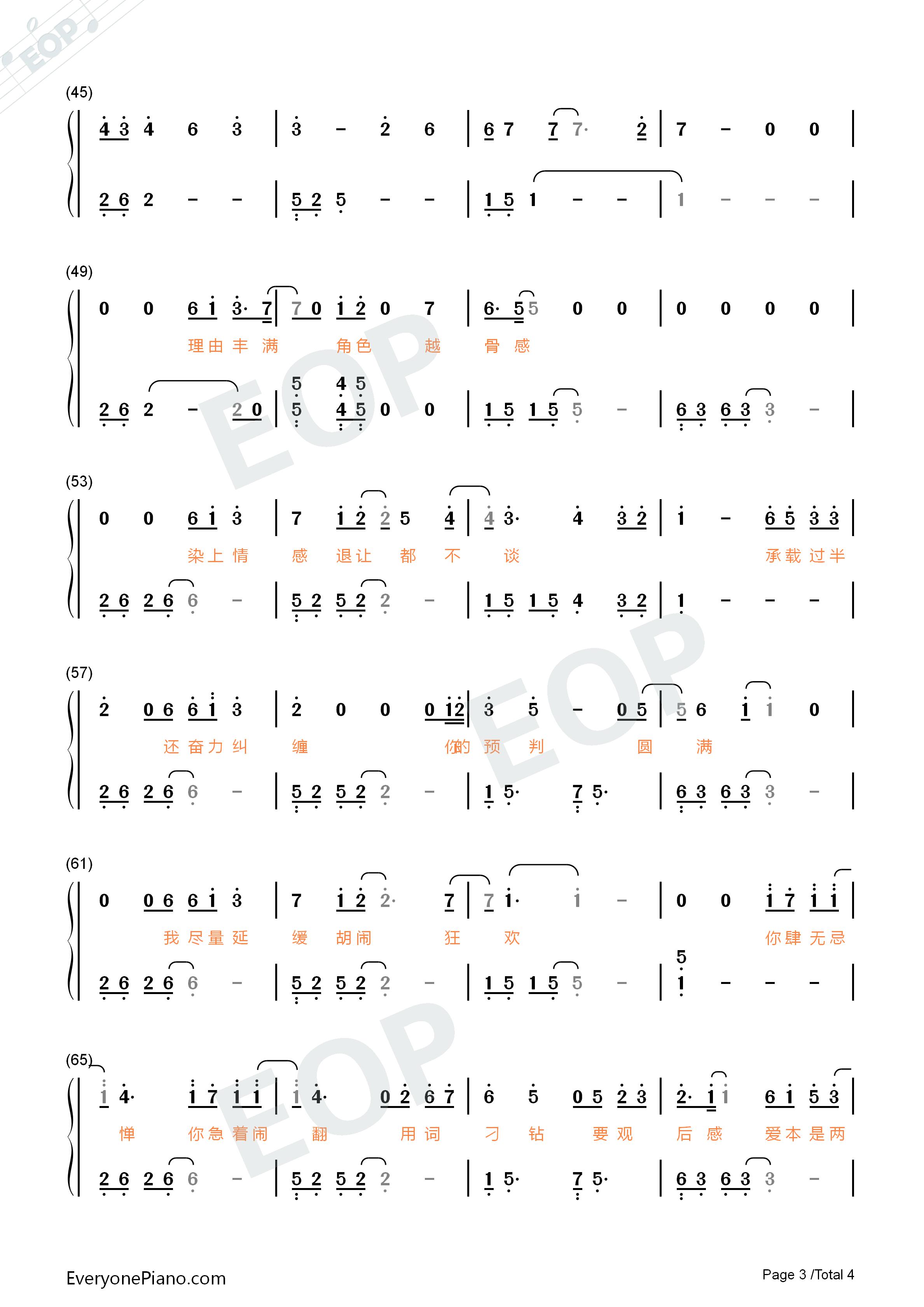肆无忌惮-薛之谦双手简谱预览3-钢琴谱文件(五线谱