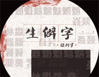 生僻字 五线谱 简谱