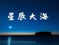 星辰大海 五线谱 简谱